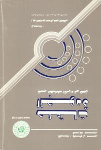 Quality Circles Arabic Cover